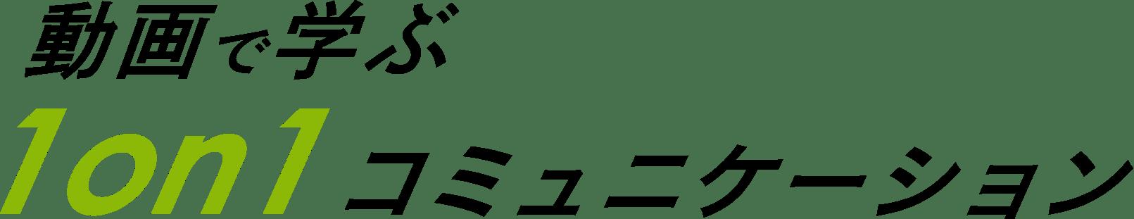 世古詞一式1on1ミーティング-動画コンテンツサービス